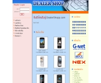ดีลเลอร์ชอป - dealershopp.com