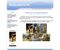 ไทยสคัปเตอร์ - thaisculpture.net