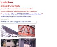ช่างคำบริการ - geocities.com/kum_ping