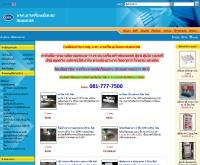 ห้างหุ้นส่วนจำกัด นวเครื่องเย็นและสแตนเลส - navacool.com