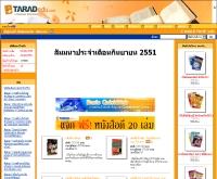 บริษัท ตลาดดอทคอม จำกัด - taradedu.com