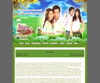 เจ้าสาวบ้านไร่ - thaitv3.com/drama/49banrai/banrai.html