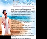 ฝันรักอ่าวโลมา - thaitv3.com/film/loma/index.html