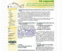 การจัดการความรู้ในกรมสุขภาพจิต  - mhtech.dmh.moph.go.th/km1