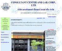 บริษัท คอนซัลแตนท์ เซ็นเตอร์ แอนด์ แล็บ จำกัด - geocities.com/labccl