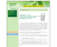บริษัท เอ็นซีเอส 175 จำกัด - ncs175.com