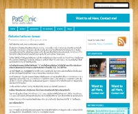 จิปาถะ บันเทิง บล็อก - patsonic.com