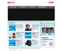 ทรูเน็ตทอล์ค - truenettalk.com