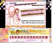 สวีทเบอร์รี่ชอป - sweetberryshop.com