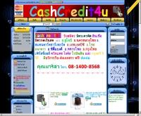 แคชเครดิตโฟร์ยู - cashcredit4u.com