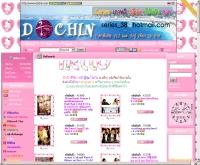 ดอกหิน - dochin.com