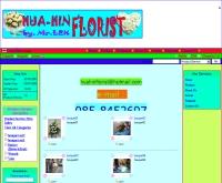 ร้านดอกไม้หัวหิน - huahinflorist.com