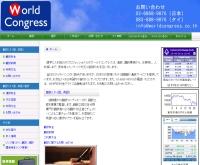 สถาบันสอนภาษาญี่ปุ่น - worldcongress.co.th