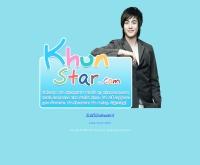 คุณสตาร์ - khunstar.com