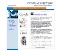 โปรมีเดียโซลูชั่น - promediasolution.com