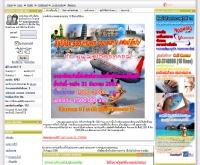บริษัท ฮอลิเดย์ไลฟ์ แทรเวล แอนด์ ทัวร์ จำกัด  - thaipackagetour.net