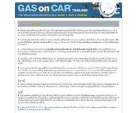 แก๊สออนคาร์ - gasoncar.com