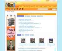 คุ้มดอตเน็ต - khum.net