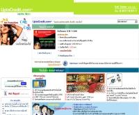 อัพทูเครดิต - uptocredit.com