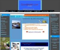 กู๊ดส์บิซเนต - goodbiznet.com