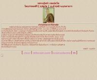 หลวงปู่หล้า เขมปตฺโต  - geocities.com/pralaah