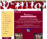 วอล์คแรลลี่ไทย - walkrallythai.com