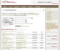 ไทยเบสท์จ๊อบส์ - thaibestjobs.com
