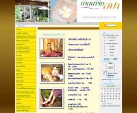 บ้านน้ำริน สปา  - bannumrinspa.com