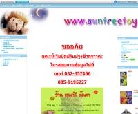 ร้านสุนทรี - suntreetoy.com