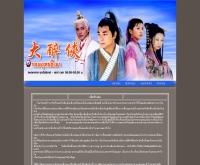 จอมยุทธขี้เมา - thaitv3.com/film/jomyut_km/index.html