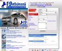 19 ศรีปกรณ์  - 19sp.com