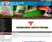 บริษัท ตรีเจริญเอ็นจิเนียริ่ง จำกัด - tricharoen.net