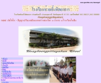 โรงเรียนห้วยเกิ้งพิทยาคาร - geocities.com/dawongsri