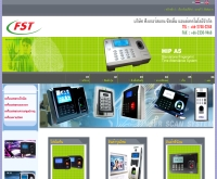 บริษัท ฟิงเกอร์ สแกน ซิสเต็ม แอนด์ เทคโนโลยี จำกัด - fingerscan-system.com