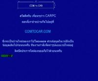คาร์พีซี - carpc.th.gs