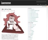 ไอ้แอน - iannnnn.com