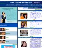 วาไรตี้นิวส์ออนไลน์ - varietynewsonline.com