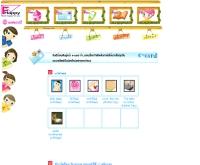 การ์ดวันแม่ - fhappy.com/e-card-momday.asp
