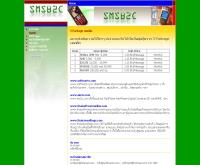 เอสเอ็มเอสบีทูซี - smsb2c.com