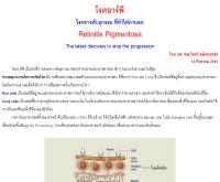 โรคอาร์พี - geocities.com/rpsiam