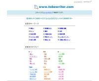 ทูบีไร้ทเตอร์ - tobewriter.com