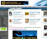 ไทยฟอสซิล  - thaifossil.com