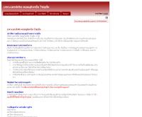 บริษัท เอคซ์เพิท คอมมูนิเคชั่น โซลูชั่น จำกัด - thanat.net
