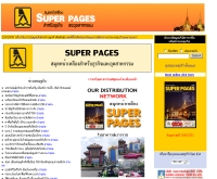 ซูเปอร์เพจ - superpages.co.th