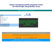 ศูนย์ฝึกและพัฒนาอาชีพราษฎรไทยบริเวณชายแดนจังหวัดสระแก้ว  - geocities.com/vnfskw/Index.html
