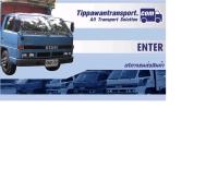 ห้างหุ้นส่วนจำกัด ส.ทิพวรรณ  - tippawantransport.com