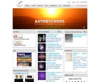 โครงการเครือข่ายสารสนเทศดาราศาสตร์ - astroschool.in.th