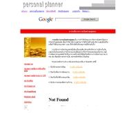 เพอโซนอล แพลนเนอร์ - personalplan.th.gs
