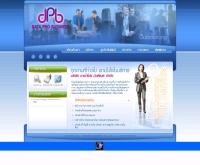 บริษัท ดาต้าโปร บิวสิเนส จำกัด - dpb.co.th