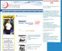 บริษัท อีฮงคาวาซากิ จำกัด - e-hong.com